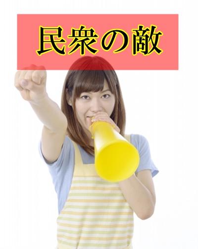 民衆の敵 みんしゅうのてき 篠原涼子 見逃し 動画 配信 申し込み