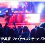 安室奈美恵 ファイナルツアー namie amuro Final Tour 2018 Finally 動画配信